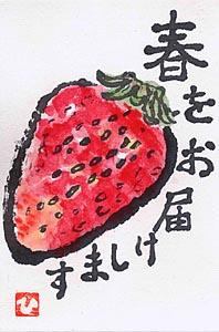 絵手紙04