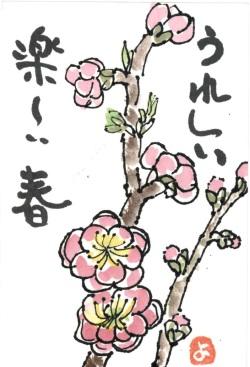 絵手紙01
