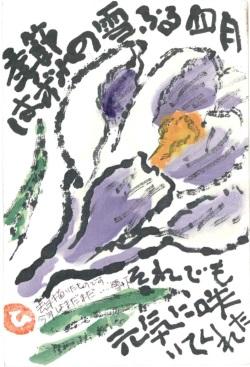 絵手紙02